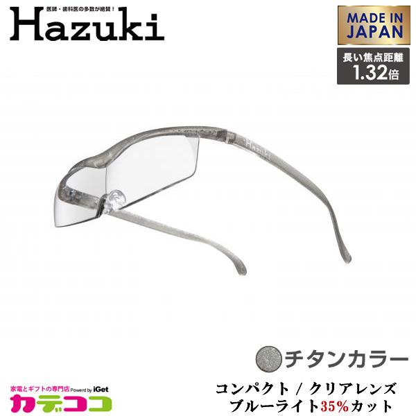 【お取り寄せ】 Hazuki Company 小型化した Hazuki ハズキルーペ クリアレンズ 1.32倍 「ハズキルーペ コンパクト」 フレームカラー:チタン ブルーライト対応 / ブルーライトカット率35% / 拡大鏡 [Made in Japan:日本製]