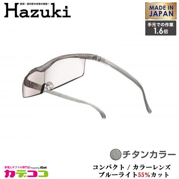 【お取り寄せ】 Hazuki Company 小型化した Hazuki ハズキルーペ カラーレンズ 1.6倍 「ハズキルーペ コンパクト」 フレームカラー:チタン ブルーライト対応 / ブルーライトカット率55% / 拡大鏡 [Made in Japan:日本製]