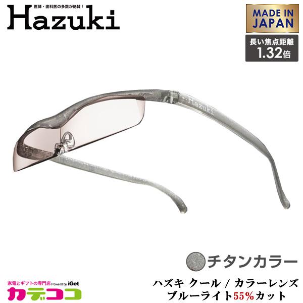 【お取り寄せ】 Hazuki Company 最薄モデル Hazuki ハズキルーペ カラーレンズ 1.32倍 「ハズキルーペ クール」 フレームカラー:チタン ブルーライト対応 / ブルーライトカット率55% / 拡大鏡 ハズキクール [Made in Japan:日本製]