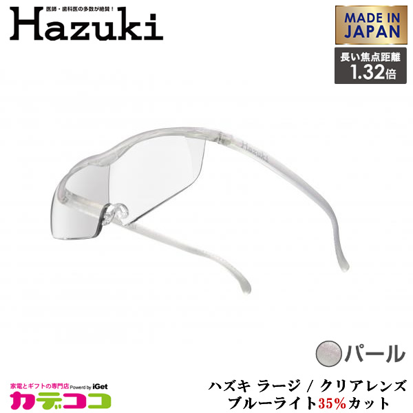 【お取り寄せ】 Hazuki Company 大きなレンズのHazuki ハズキルーペ クリアレンズ 1.32倍 「ハズキルーペ ラージ」 フレームカラー:パール ブルーライト対応/ブルーライトカット率35%/拡大鏡 [Made in Japan:日本製]