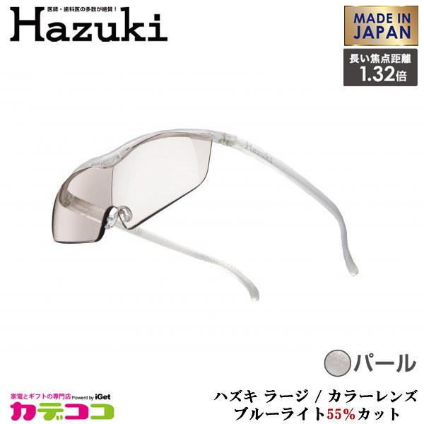 【お取り寄せ】 Hazuki Company 大きなレンズのHazuki ハズキルーペ カラーレンズ 1.32倍 「ハズキルーペ ラージ」 フレームカラー:パール ブルーライト対応 / ブルーライトカット率55% / 拡大鏡 [Made in Japan:日本製]