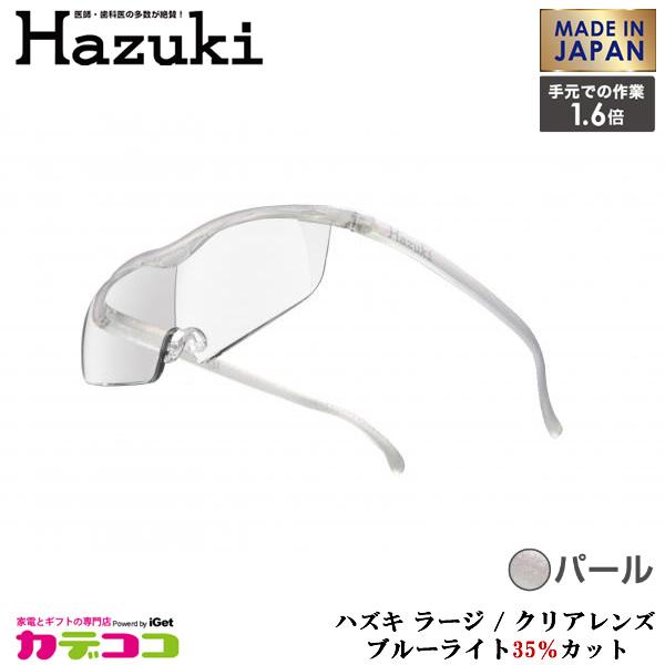 【お取り寄せ】 Hazuki Company 大きなレンズのHazuki ハズキルーペ クリアレンズ 1.6倍 「ハズキルーペ ラージ」 フレームカラー:パール ブルーライト対応 / ブルーライトカット率35% / 拡大鏡 [Made in Japan:日本製]