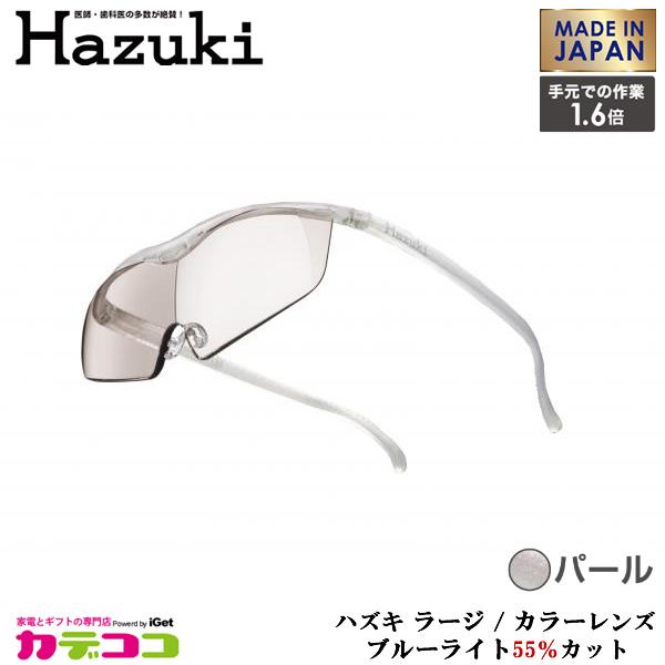 【お取り寄せ】 Hazuki Company 大きなレンズのHazuki ハズキルーペ カラーレンズ 1.6倍 「ハズキルーペ ラージ」 フレームカラー:パール ブルーライト対応 / ブルーライトカット率55% / 拡大鏡 [Made in Japan:日本製]