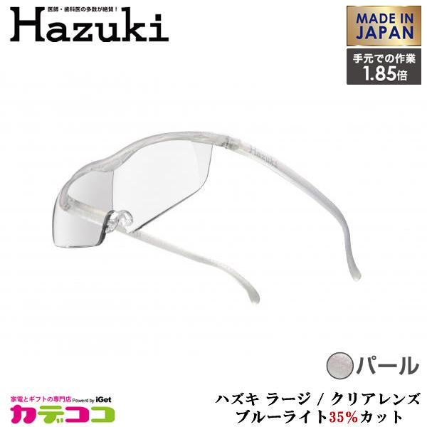 【お取り寄せ】 Hazuki Company 大きなレンズのHazuki ハズキルーペ クリアレンズ 1.85倍 「ハズキルーペ ラージ」 フレームカラー:パール ブルーライト対応 / ブルーライトカット率35% / 拡大鏡 [Made in Japan:日本製]