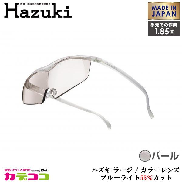 【お取り寄せ】 Hazuki Company 大きなレンズのHazuki ハズキルーペ カラーレンズ 1.85倍 「ハズキルーペ ラージ」 フレームカラー:パール ブルーライト対応 / ブルーライトカット率55% / 拡大鏡 [Made in Japan:日本製]