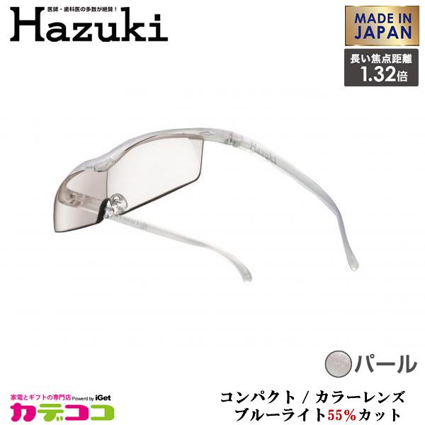 【お取り寄せ】 Hazuki Company 小型化した Hazuki ハズキルーペ カラーレンズ 1.32倍 「ハズキルーペ コンパクト」 フレームカラー:パール ブルーライト対応 / ブルーライトカット率55% / 拡大鏡 [Made in Japan:日本製]