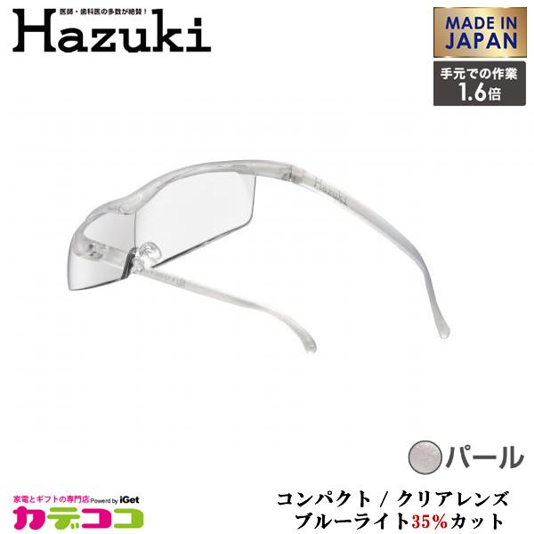 【お取り寄せ】 Hazuki Company 小型化した Hazuki ハズキルーペ クリアレンズ 1.6倍 「ハズキルーペ コンパクト」 フレームカラー:パール ブルーライト対応 / ブルーライトカット率35% / 拡大鏡 [Made in Japan:日本製]