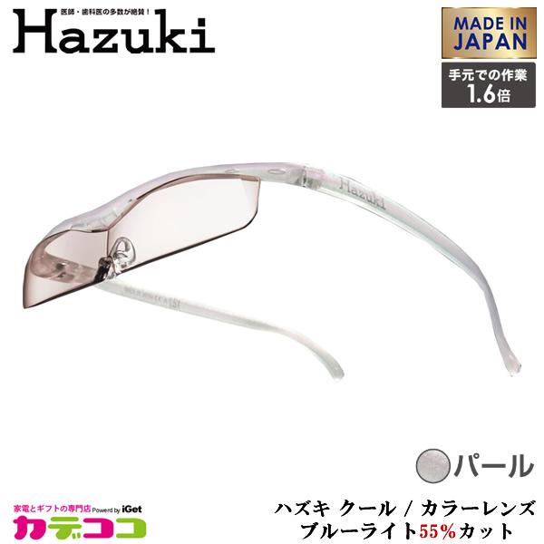 【お取り寄せ】 Hazuki Company 最薄モデル Hazuki ハズキルーペ カラーレンズ 1.6倍 「ハズキルーペ クール」 フレームカラー:パール ブルーライト対応 / ブルーライトカット率55% / 拡大鏡 ハズキクール [Made in Japan:日本製]
