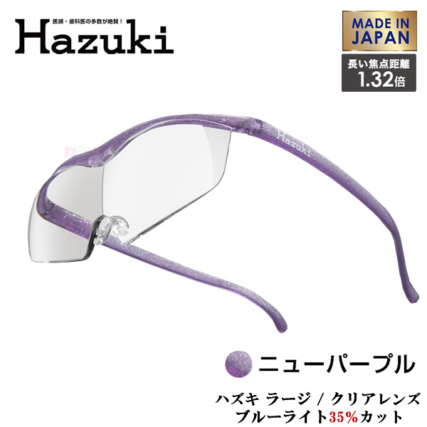 【お取り寄せ】 Hazuki Company 大きなレンズのHazuki ハズキルーペ クリアレンズ 1.32倍 「ハズキルーペ ラージ」 フレームカラー:ニューパープル ブルーライト対応/ブルーライトカット率35%/拡大鏡 [Made in Japan:日本製]