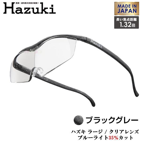 【お取り寄せ】 Hazuki Company 大きなレンズのHazuki ハズキルーペ クリアレンズ 1.32倍 「ハズキルーペ ラージ」 フレームカラー:ブラックグレー ブルーライト対応/ブルーライトカット率35%/拡大鏡 [Made in Japan:日本製]