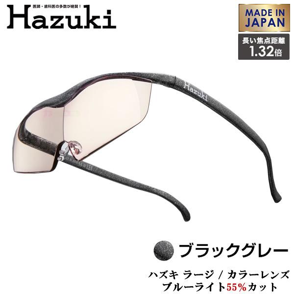【お取り寄せ】 Hazuki Company 大きなレンズのHazuki ハズキルーペ カラーレンズ 1.32倍 「ハズキルーペ ラージ」 フレームカラー:ブラックグレー ブルーライト対応 / ブルーライトカット率55% / 拡大鏡 [Made in Japan:日本製]