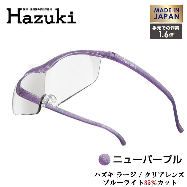 【お取り寄せ】 Hazuki Company 大きなレンズのHazuki ハズキルーペ クリアレンズ 1.6倍 「ハズキルーペ ラージ」 フレームカラー:ニューパープル ブルーライト対応 / ブルーライトカット率35% / 拡大鏡 [Made in Japan:日本製]