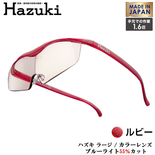【お取り寄せ】 Hazuki Company 大きなレンズのHazuki ハズキルーペ カラーレンズ 1.6倍 「ハズキルーペ ラージ」 フレームカラー:ルビー ブルーライト対応 / ブルーライトカット率55% / 拡大鏡 [Made in Japan:日本製]