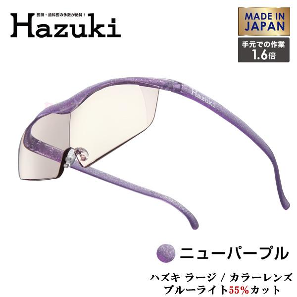 【お取り寄せ】 Hazuki Company 大きなレンズのHazuki ハズキルーペ カラーレンズ 1.6倍 「ハズキルーペ ラージ」 フレームカラー:ニューパープル ブルーライト対応 / ブルーライトカット率55% / 拡大鏡 [Made in Japan:日本製]