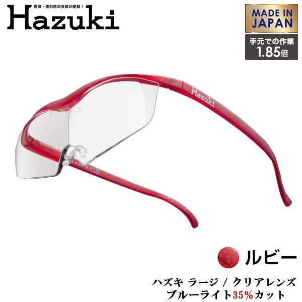 【お取り寄せ】 Hazuki Company 大きなレンズのHazuki ハズキルーペ クリアレンズ 1.85倍 「ハズキルーペ ラージ」 フレームカラー:ルビー ブルーライト対応 / ブルーライトカット率35% / 拡大鏡 [Made in Japan:日本製]
