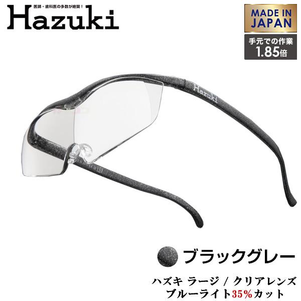 【お取り寄せ】 Hazuki Company 大きなレンズのHazuki ハズキルーペ クリアレンズ 1.85倍 「ハズキルーペ ラージ」 フレームカラー:ブラックグレー ブルーライト対応 / ブルーライトカット率35% / 拡大鏡 [Made in Japan:日本製]