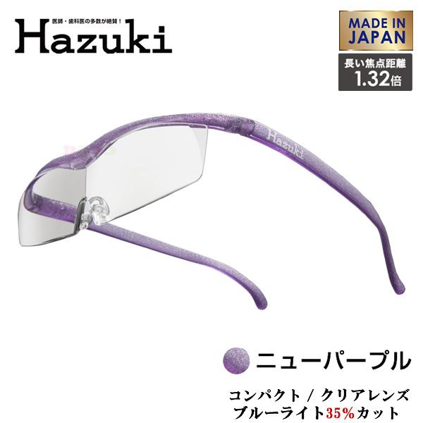 Hazuki Company 小型化した Hazuki ハズキルーペ クリアレンズ 1.32倍 「ハズキルーペ コンパクト」 フレームカラー:ニューパープル ブルーライト対応 / ブルーライトカット率35% / 拡大鏡 [Made in Japan:日本製]