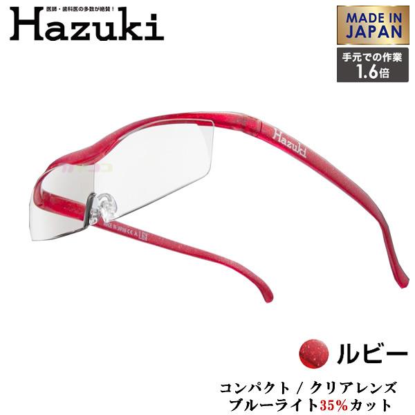 【お取り寄せ】 Hazuki Company 小型化した Hazuki ハズキルーペ クリアレンズ 1.6倍 「ハズキルーペ コンパクト」 フレームカラー:ルビー ブルーライト対応 / ブルーライトカット率35% / 拡大鏡 [Made in Japan:日本製]