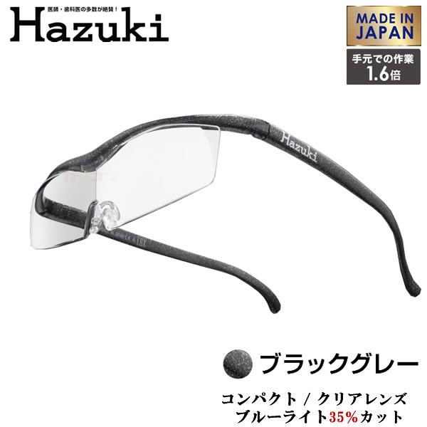 【お取り寄せ】 Hazuki Company 小型化した Hazuki ハズキルーペ クリアレンズ 1.6倍 「ハズキルーペ コンパクト」 フレームカラー:ブラックグレー ブルーライト対応 / ブルーライトカット率35% / 拡大鏡 [Made in Japan:日本製]