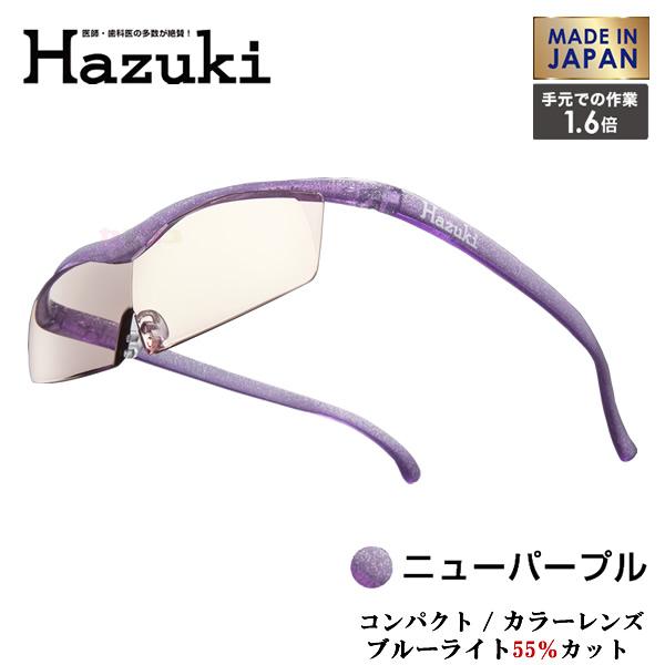【お取り寄せ】 Hazuki Company 小型化した Hazuki ハズキルーペ カラーレンズ 1.6倍 「ハズキルーペ コンパクト」 フレームカラー:ニューパープル ブルーライト対応 / ブルーライトカット率55% / 拡大鏡 [Made in Japan:日本製]