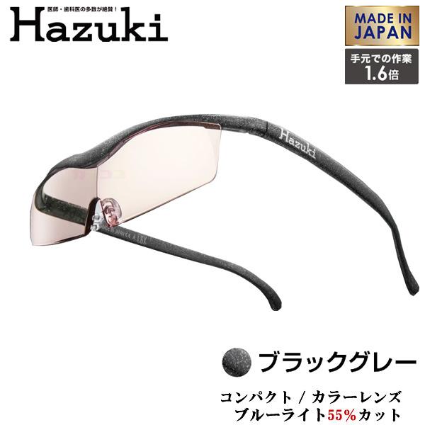 【お取り寄せ】 Hazuki Company 小型化した Hazuki ハズキルーペ カラーレンズ 1.6倍 「ハズキルーペ コンパクト」 フレームカラー:ブラックグレー ブルーライト対応 / ブルーライトカット率55% / 拡大鏡 [Made in Japan:日本製]