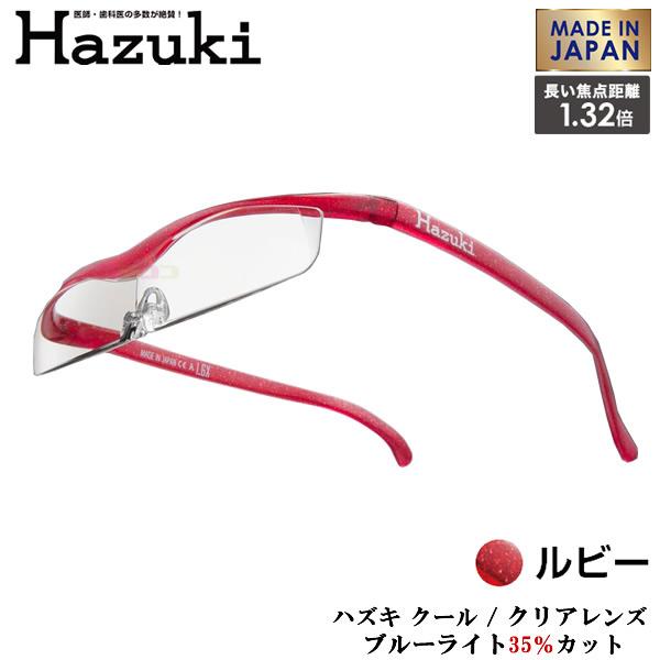 【お取り寄せ】 Hazuki Company 最薄モデル Hazuki ハズキルーペ クリアレンズ 1.32倍 「ハズキルーペ クール」 フレームカラー:ルビー ブルーライト対応 / ブルーライトカット率35% / 拡大鏡 ハズキクール [Made in Japan:日本製]