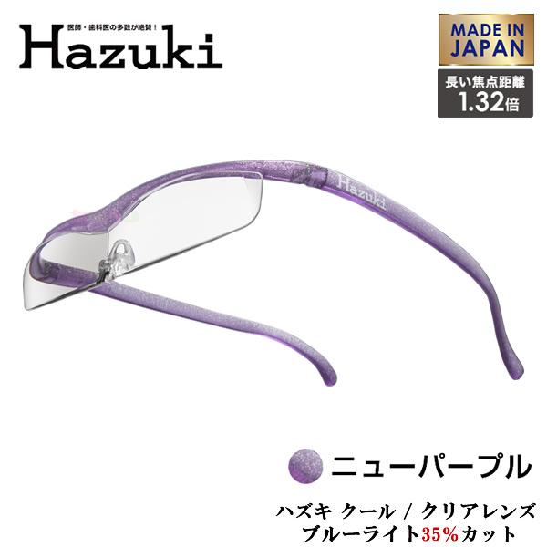 【お取り寄せ】 Hazuki Company 最薄モデル Hazuki ハズキルーペ クリアレンズ 1.32倍 「ハズキルーペ クール」 フレームカラー:ニューパープル ブルーライト対応 / ブルーライトカット率35% / 拡大鏡 ハズキクール [Made in Japan:日本製]