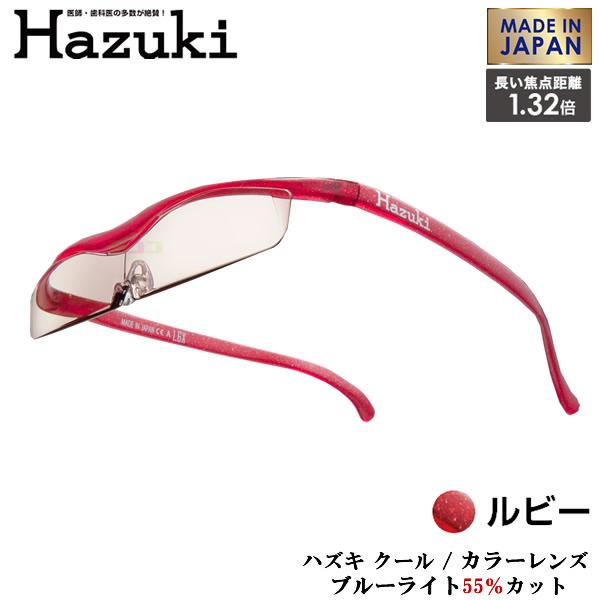 【お取り寄せ】 Hazuki Company 最薄モデル Hazuki ハズキルーペ カラーレンズ 1.32倍 「ハズキルーペ クール」 フレームカラー:ルビー ブルーライト対応 / ブルーライトカット率55% / 拡大鏡 ハズキクール [Made in Japan:日本製]