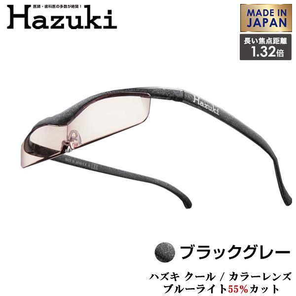 Hazuki Company 最薄モデル Hazuki ハズキルーペ カラーレンズ 1.32倍 「ハズキルーペ クール」 フレームカラー:ブラックグレー ブルーライト対応 / ブルーライトカット率55% / 拡大鏡 ハズキクール [Made in Japan:日本製]
