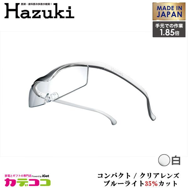 【お取り寄せ】 Hazuki Company 小型化した Hazuki ハズキルーペ クリアレンズ 1.85倍 「ハズキルーペ コンパクト」 フレームカラー:白 ブルーライト対応 / ブルーライトカット率35% / 拡大鏡 [Made in Japan:日本製]