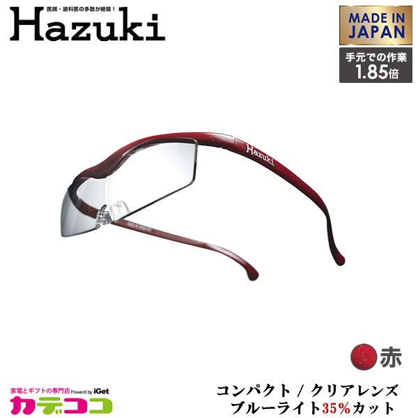 【お取り寄せ】 Hazuki Company 小型化した Hazuki ハズキルーペ クリアレンズ 1.85倍 「ハズキルーペ コンパクト」 フレームカラー:赤 ブルーライト対応 / ブルーライトカット率35% / 拡大鏡 [Made in Japan:日本製]