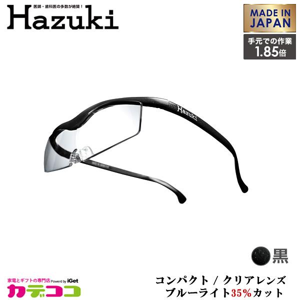 【お取り寄せ】 Hazuki Company 小型化した Hazuki ハズキルーペ クリアレンズ 1.85倍 「ハズキルーペ コンパクト」 フレームカラー:黒 ブルーライト対応 / ブルーライトカット率35% / 拡大鏡 [Made in Japan:日本製]