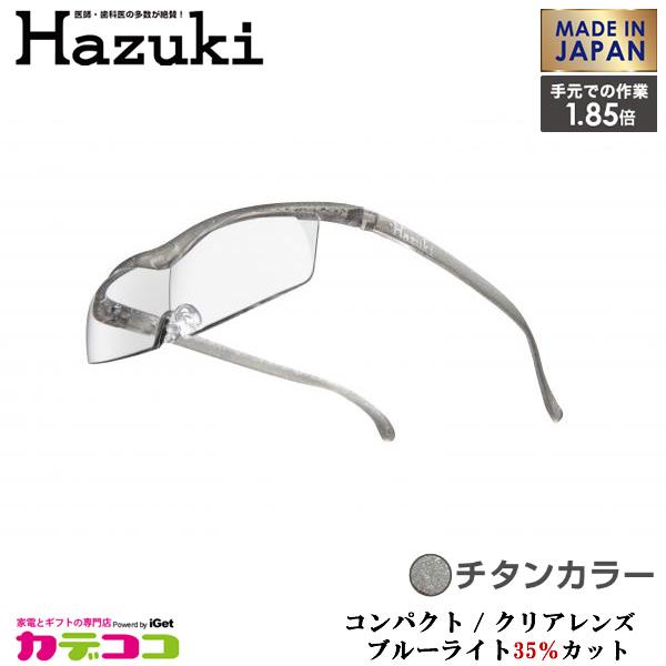 【お取り寄せ】 Hazuki Company 小型化した Hazuki ハズキルーペ クリアレンズ 1.85倍 「ハズキルーペ コンパクト」 フレームカラー:チタン ブルーライト対応 / ブルーライトカット率35% / 拡大鏡 [Made in Japan:日本製]