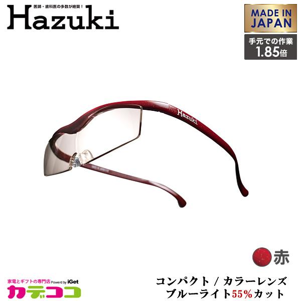 【お取り寄せ】 Hazuki Company 小型化した Hazuki ハズキルーペ カラーレンズ 1.85倍 「ハズキルーペ コンパクト」 フレームカラー:赤 ブルーライト対応 / ブルーライトカット率55% / 拡大鏡 [Made in Japan:日本製]