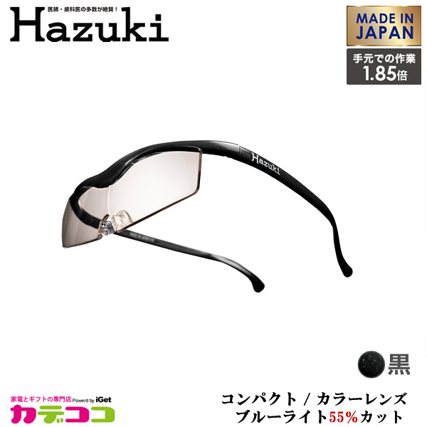 【お取り寄せ】 Hazuki Company 小型化した Hazuki ハズキルーペ カラーレンズ 1.85倍 「ハズキルーペ コンパクト」 フレームカラー:黒 ブルーライト対応 / ブルーライトカット率55% / 拡大鏡 [Made in Japan:日本製]