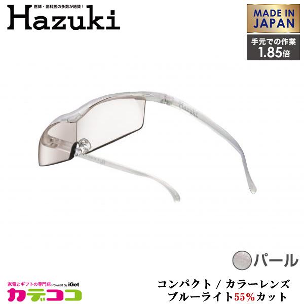 【お取り寄せ】 Hazuki Company 小型化した Hazuki ハズキルーペ カラーレンズ 1.85倍 「ハズキルーペ コンパクト」 フレームカラー:パール ブルーライト対応 / ブルーライトカット率55% / 拡大鏡 [Made in Japan:日本製]