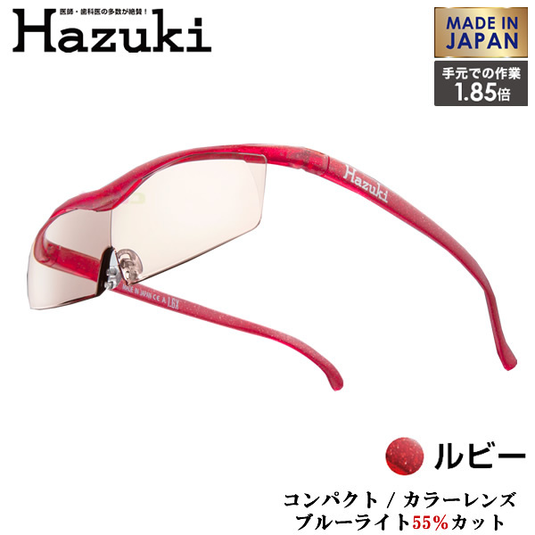 【お取り寄せ】 Hazuki Company 小型化した Hazuki ハズキルーペ カラーレンズ 1.85倍 「ハズキルーペ コンパクト」 フレームカラー:ルビー ブルーライト対応 / ブルーライトカット率55% / 拡大鏡 [Made in Japan:日本製]