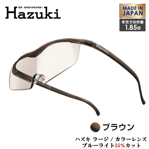 【お取り寄せ】 Hazuki Company 大きなレンズのHazuki ハズキルーペ カラーレンズ 1.85倍 「ハズキルーペ ラージ」 フレームカラー:ブラウン ブルーライト対応 / ブルーライトカット率55% / 拡大鏡 [Made in Japan:日本製]