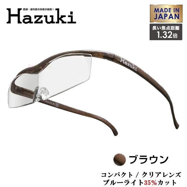 【お取り寄せ】 Hazuki Company 小型化した Hazuki ハズキルーペ クリアレンズ 1.32倍 「ハズキルーペ コンパクト」 フレームカラー:ブラウン ブルーライト対応 / ブルーライトカット率35% / 拡大鏡 [Made in Japan:日本製]