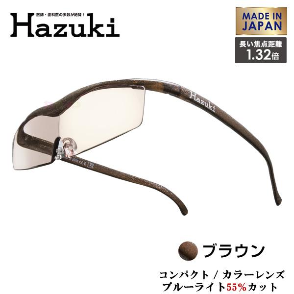 【お取り寄せ】 Hazuki Company 小型化した Hazuki ハズキルーペ カラーレンズ 1.32倍 「ハズキルーペ コンパクト」 フレームカラー:ブラウン ブルーライト対応 / ブルーライトカット率55% / 拡大鏡 [Made in Japan:日本製]