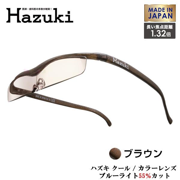 Hazuki Company 最薄モデル Hazuki ハズキルーペ カラーレンズ 1.32倍 「ハズキルーペ クール」 フレームカラー:ブラウン ブルーライト対応 / ブルーライトカット率55% / 拡大鏡 ハズキクール [Made in Japan:日本製]