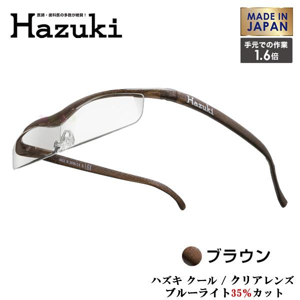 【お取り寄せ】 Hazuki Company 最薄モデル Hazuki ハズキルーペ クリアレンズ 1.6倍 「ハズキルーペ クール」 フレームカラー:ブラウン ブルーライト対応 / ブルーライトカット率35% / 拡大鏡 ハズキクール [Made in Japan:日本製]