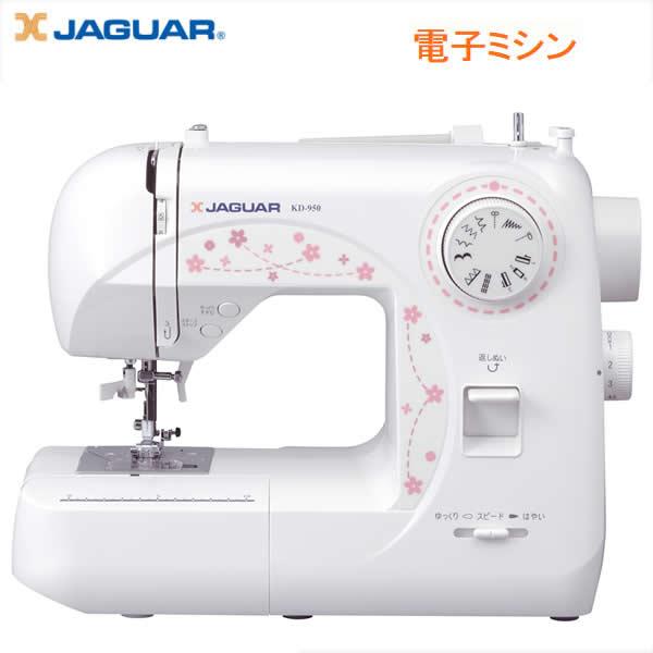 ジャガーミシン スピードを細かく設定でき、慎重な作業も安心 [送料無料] ジャガー 電子ミシン / スピードを細かく設定でき、慎重な作業も安心・ワンハンドボビン、ゆっくりすすむスイッチ [水平釜・自動糸通し器付・手元LEDライト] JAGUAR KD-950 【お取り寄せ】