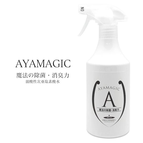 【お取り寄せ】 消臭 除菌 スプレー ボトル AYAMAGIC アヤマジック 12本 次亜塩素酸水 HOCI 500ml 安心 安全 弱酸性 【新生活 卒業 入学 祝】
