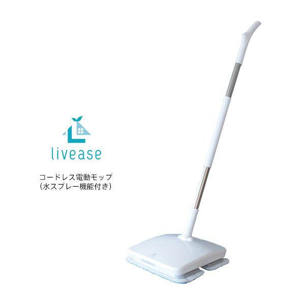 【お取り寄せ】 livease EM-011W リヴィーズ コードレス電動モップ(水スプレー機能付き) / 毎分約1,000回の振動と、水スプレー機能でべたつき汚れを簡単水拭き! 水拭きだけで雑菌を99%以上拭き取ります 【掃除機 クリーナー】【令和 ギフト 贈り物】