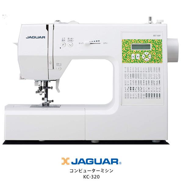 JAGUAR 豊富な機能が付いたコンピュータジャガーミシン ジャガー / 自動糸通し器 フットコントローラー付き KC-320 豊富な縫い模様は70種類 【お取り寄せ】 コンピューターミシン / /