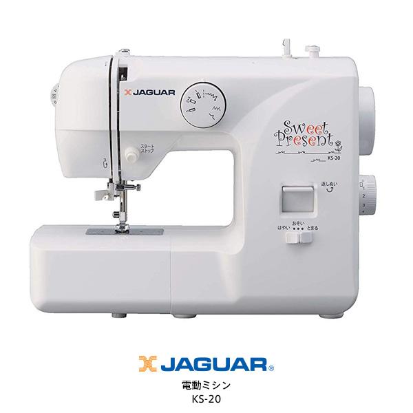 【お取り寄せ】 JAGUAR KS-20 ジャガー 電動ミシン [垂直釜・自動糸通し器付・手元LEDライト] 【新生活 卒業 入学 祝】