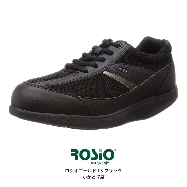 【お取り寄せ】 ロシオゴールド LS ブラック(7度)かかとのないウォーキングシューズ 高齢者向け [靴] 【景品 ギフト お中元】