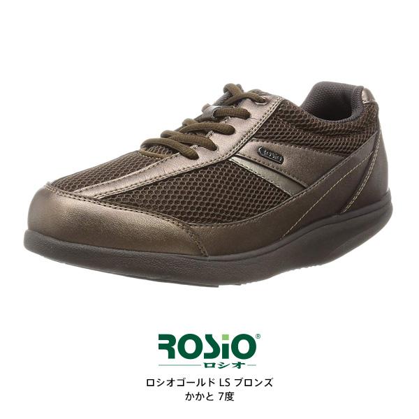 ロシオゴールド LS ブロンズ(靴サイズ:24.5cm) (7度)かかとのないウォーキングシューズ 高齢者向け [靴] 【新生活 卒業 入学 祝】