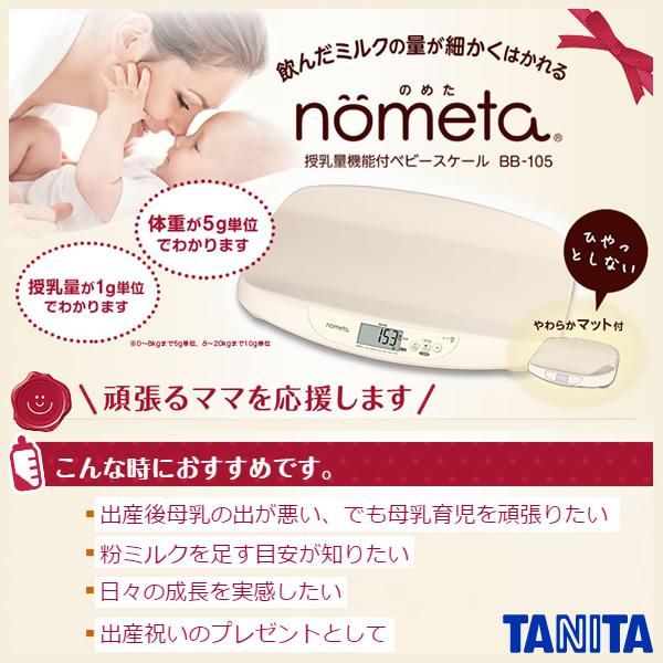 【お取り寄せ】 TANITA BB-105 アイボリー タニタ 授乳量機能付ベビースケール 飲んだミルクの量が細かくはかれる